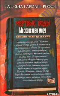 Мертвые воды Московского моря читать онлайн