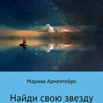 За путеводной звездой читать онлайн