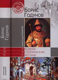 Борис Годунов читать онлайн