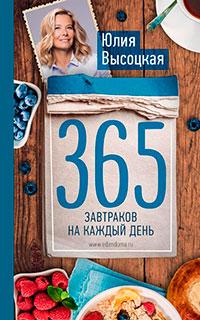 365 завтраков на каждый день читать онлайн