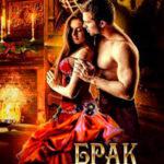 Брак по-драконьи (СИ) читать онлайн
