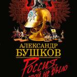 Славянская книга проклятий читать онлайн