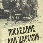 Последние дни царской семьи (сборник) читать онлайн