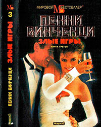 Злые игры. Книга 3 читать онлайн