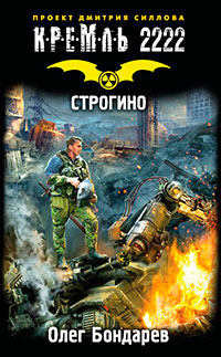 Кремль 2222. Строгино читать онлайн