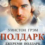 Джереми Полдарк читать онлайн