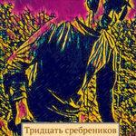 Тридцать сребреников Князя Владимира читать онлайн