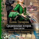 Средневековая история - 2 (СИ) читать онлайн