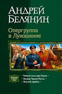 Опергуппа в Лукошкине. Трилогия читать онлайн