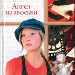 Ангел из авоськи читать онлайн