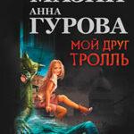 Мой друг Тролль (авторский сборник) читать онлайн