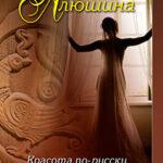 Красота по-русски читать онлайн