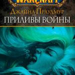 World of Warcraft: Джайна Праудмур. Приливы войны читать онлайн