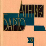 Алёша Птицын вырабатывает характер читать онлайн