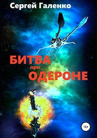 Битва при Одероне читать онлайн
