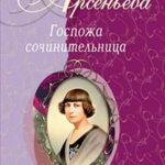 Дама из городка (Надежда Тэффи) читать онлайн
