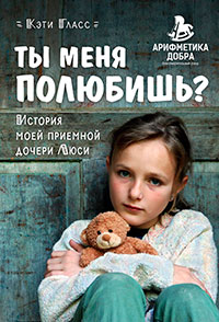 Ты меня полюбишь? История моей приемной дочери Люси читать онлайн