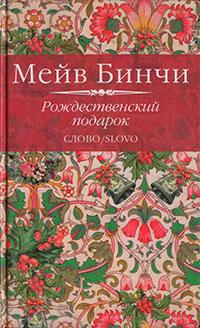 Рождественский подарок читать онлайн