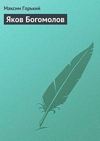 Яков Богомолов читать онлайн
