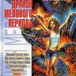 Дракон мелового периода читать онлайн