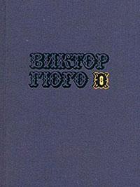 Собрание сочинений в 10-ти томах. Том 8 читать онлайн