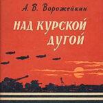 Над Курской дугой читать онлайн