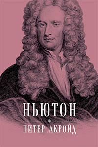 Ньютон читать онлайн