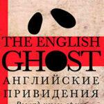 Английские привидения читать онлайн