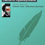 Памяти Красаускаса читать онлайн