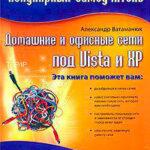 Домашние и офисные сети под Vista и XP читать онлайн
