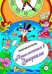 Приключения в Зазеркалье читать онлайн