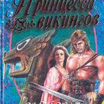 Принцесса викингов читать онлайн