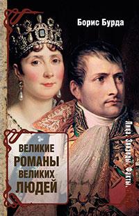 Великие романы великих людей читать онлайн