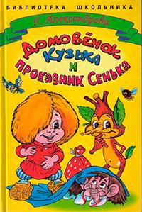 Домовенок Кузька и проказник Сенька читать онлайн
