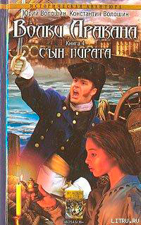Сын пирата читать онлайн
