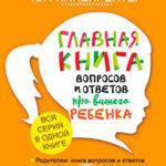 Главная книга вопросов и ответов про вашего ребенка читать онлайн