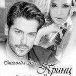 Принц и Мадонна (СИ) читать онлайн