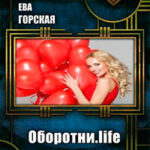 Оборотни.life (СИ) читать онлайн