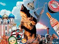 Русский оборотень читать онлайн