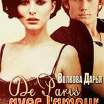De Paris avec l'amour (СИ) читать онлайн