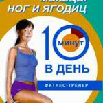 Тренируем мышцы ног и ягодиц за 10 минут в день читать онлайн