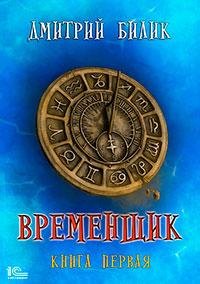 Временщик. Книга первая читать онлайн