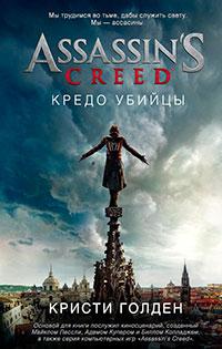 Assassin's Creed. Кредо убийцы читать онлайн