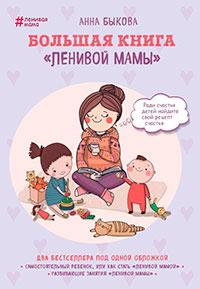 Большая книга «ленивой мамы» читать онлайн