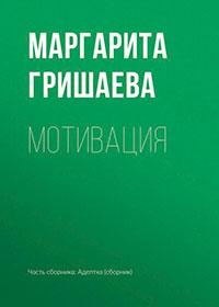Мотивация читать онлайн