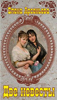 Две невесты читать онлайн