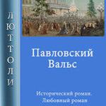 Павловский вальс читать онлайн