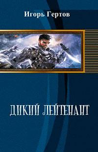 Дикий лейтенант (СИ) читать онлайн