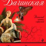 Темный ангел одиночества читать онлайн