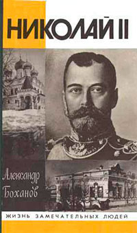 Николай II читать онлайн